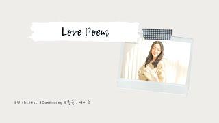 아이유 (IU) - Love poem | Piano Cover | Lyric (가사) | WishLeest(…