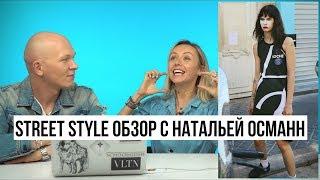Обзор недели моды в Париже с Натальей Османн  / Гоша Карцев