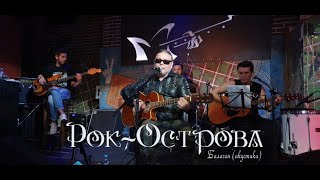 Рок-Острова – Балаган (Москва, «Glastonberry», 28.08.2020)