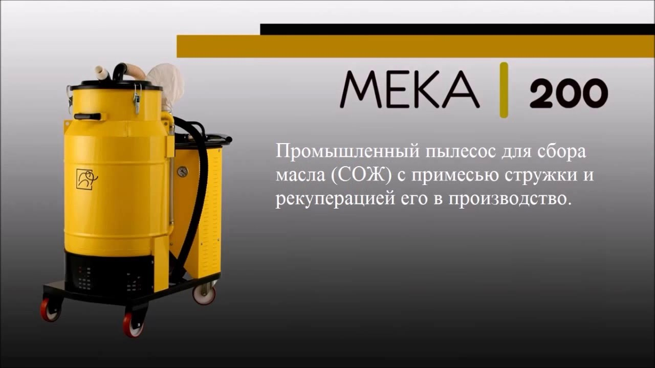 Промышленный пылесос KMB3 L50 для очистки стен - YouTube