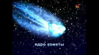 Копия видео Кометы и метеоры(, 2013-04-10T13:32:39.000Z)
