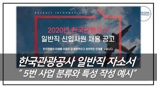 2020 한국관광공사 일반직 채용 자소서(5. 사업 분…