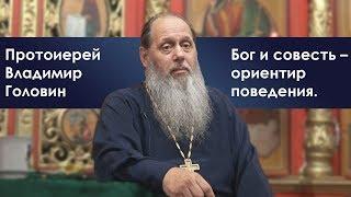 Протоиерей Владимир Головин. Актуальная проповедь: «Бог и совесть - ориентир поведения.»