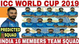 ICC WORLD CUP 2019 INDIA TEAM SQUAD | INDIA 16 MEMBERS ODI SQUAD FOR WORLD CUP 2019 | IND WC 2019