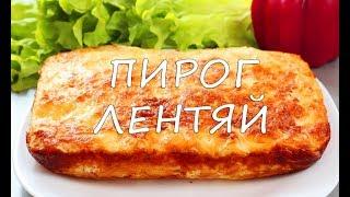 """Сырный Пирог """"ЛЕНТЯЙ """" !!! Пышный, нежный, воздушный как облачко !"""