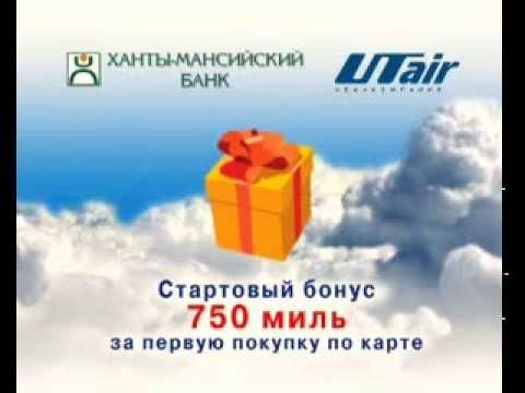 Кобрендинговая карта Статус- Ханты - Мансийский банк