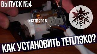 Установка и подключение обогревателей Теплэко - Выпуск №4