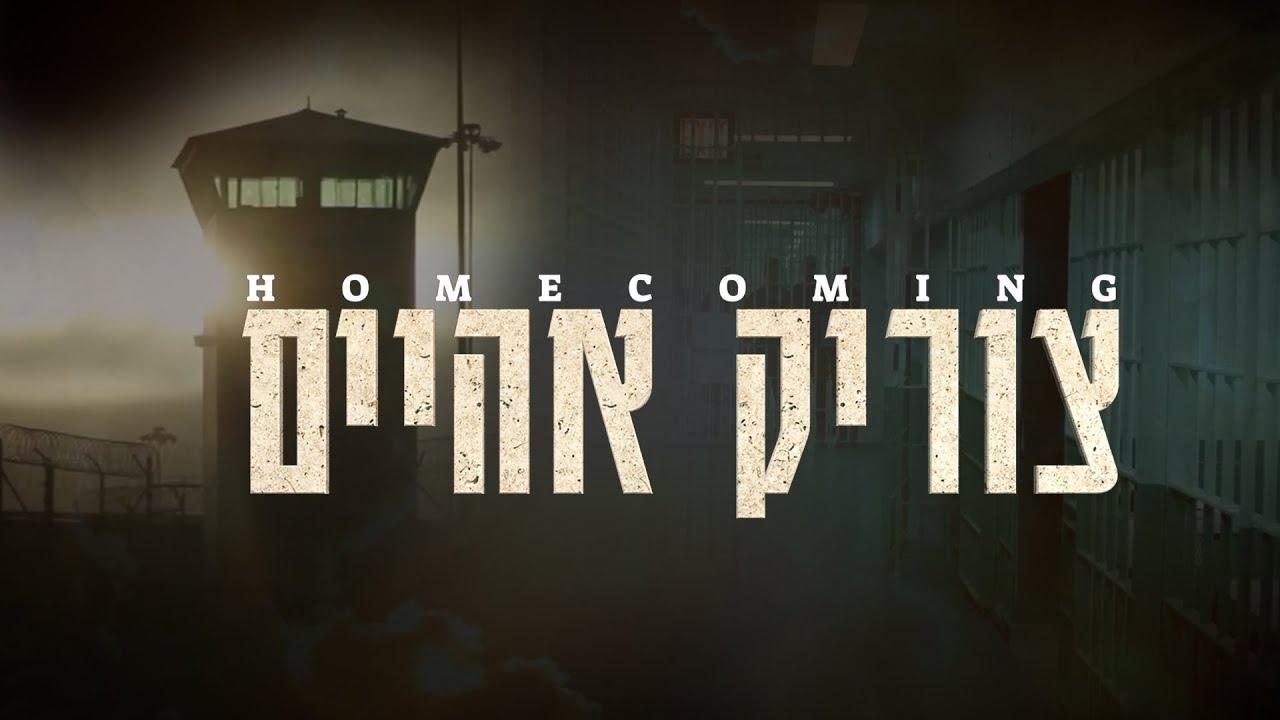 Pinny Rubinstein - Homecoming | ר׳ פיני׳ע רובינשטיין - צוריק אהיים