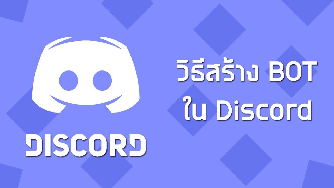 how to add bots to play music to discord