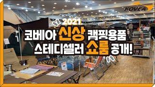 코베아 캠핑용품 ! 신…