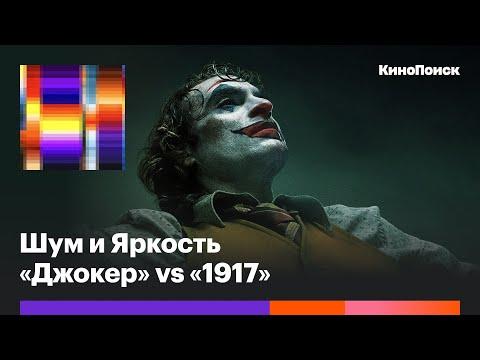 «Джокер» против «1917»: Номинанты на «Оскар» за лучшую музыку