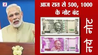 Rs 500 and Rs 1000 notes Declared illegal !!! Latest news india