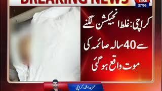Karachi: Woman Dies Due To Doctors' Alleged Negligence