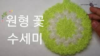 [원형 꽃 수세미] 뜨개질, 코바늘 기초, 코스터겸용,…