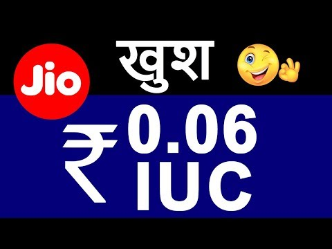 Good News Reliance JIO Users | TRAI Cuts Interconnect Charges To 6 Paise per minute | IUC