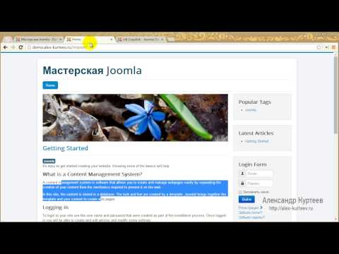 Joomla. Добавляем копирайт при копировании текста. (Мастерская Joomla)