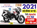 2021 Tvs Apache Rtr 160 Bs6 Price   Front Disc Abs 2v   Apache Rtr 160 Bs6 Price 2021, Loan, Emi