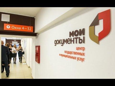 Первый День в Москве. МФЦ: Быстро или Медленно?