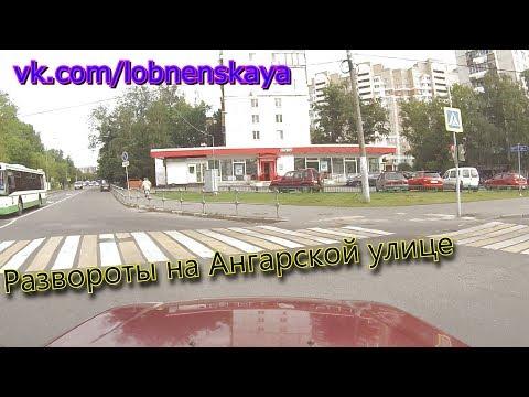 Лобненские развороты 2018. Ангарская улица.