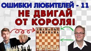 Ошибки любителей - 11. Не двигай от короля! Игорь Немцев. Обучение шахматам