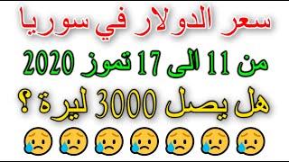 توقعات سعر الدولار في سوريا من يوم 11 الى 17 تموز 2020 سعر صرف الليرة السورية