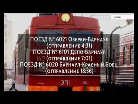 В Алтайском крае отменят сразу три пригородных поезда