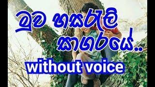 Muwa Hasarali Sagare Karaoke (without voice) මුව හසරැලි සාගරයේ..