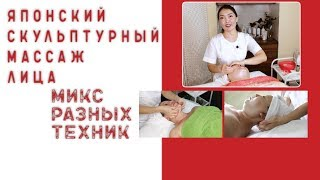 Японский СКУЛЬПТУРНЫЙ массаж лица Микс РАЗНЫХ ТЕХНИК