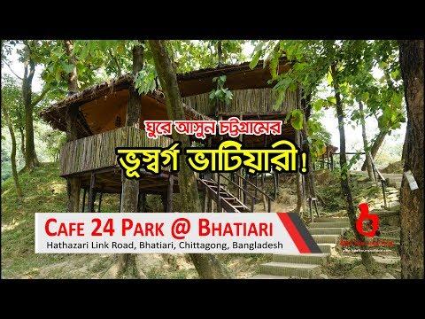 চট্টগ্রামের ভূস্বর্গ ভাটিয়ারী - Beautiful Bhatiari of Chittagong