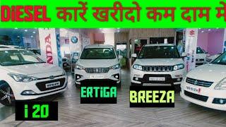 कम दाम में ख़रीदो DIESEL कार | BHANDARI CAR BAZAR | BCBV98