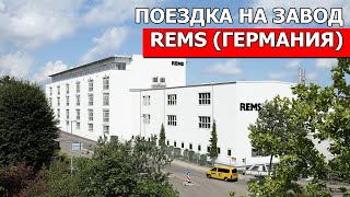 Поездка на завод РЕМС. Обучение и повышение квалификации