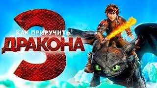 Как приручить дракона 3 [Обзор] / [Официальный русский трейлер 2]