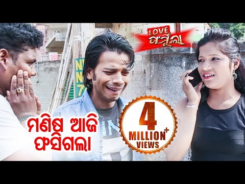 New Odia Film - Love Formulaa | Best Comedy Scene - Manisa Aaji Full Bampha Nela | Sarthak Music