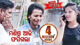 New Odia Film - Love Formulaa   Best Comedy Scene - Manisa Aaji Phasi Gala  