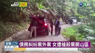 債務糾紛案外案 三峽驚傳殺人棄屍 | 華視新聞 20200318