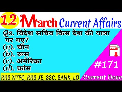 12 March 2019 Current Affairs| हिंदी, English |Daily Current Affairs|Current Affairs in Hindi,【#171】