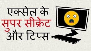 एक्सेल सुपर सीक्रेट और टिप्स - Excel Super Secrets And Tips (Hindi)