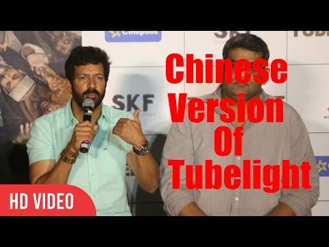 Chinese Verion Of Tubelight | Tubelight Movie In China |Kabir Khan