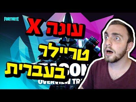 פורטנייט עונה X - טריילר הבאטלפאס הרשמי !!! *חדש* (דיבוב לעברית)