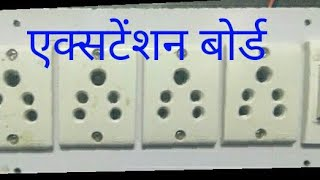 Connection of Extension Board