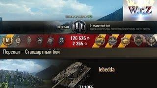 T110E5   На краю пропасти)  Перевал – Стандартный бой  World of Tanks 0.9.14 WОT