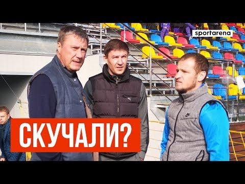 Хацкевич, Алиев и Шацких вернулись в футбол
