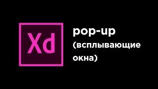 Урок 6 - pop-up (всплывающие окна). Обучение веб дизайну бесплатно!  От Даниила Коржова