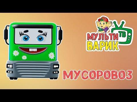 МультиВарик - Мусоровоз (30 серия) | Детские Песенки | 0+