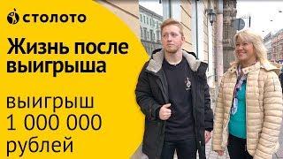 Столото ПРЕДСТАВЛЯЕТ   Победители Русского лото - семья Старостиных   Выигрыш - 1 000 000 руб