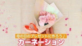 母の日のプレゼントに手作りのカーネーションを作ってみませんか?花は...