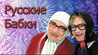 Новые Русские бабки, Шуба или отдых