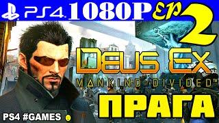 Прохождение DEUS EX: MANKIND DIVIDED ☻ Часть 2 на #PS4 ► ДОБРО ПОЖАЛОВАТЬ в ПРАГУ