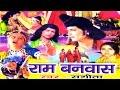 Dehati Kissa Ramayan || Ram Banwas || राम बनवास || Sangeeta || Rathor Cassette