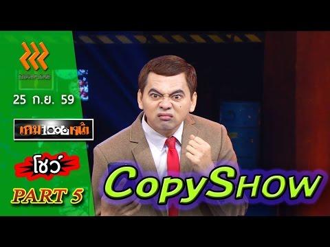 เกมพันหน้า..{ โชว์ : Copy show มิสเตอร์ บีน }.. 25 ก.ย. 59 : part 5